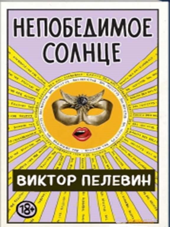 Непобедимое Солнце