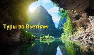 Сказка лета посреди зимы – туры во Вьетнам в январе