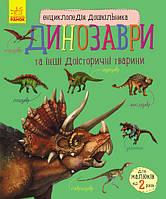 Детская книга для развития.Энциклопедия для детей.Энциклопедия дошкольника (новая) : Динозавры.