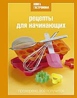 Рецепты для начинающих. Книга Гастронома