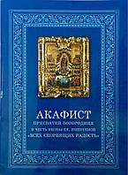 """Акафист Пресвятей Богородице в честь иконы ея """"Всех скорбящих радость"""", фото 1"""