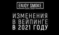 ИЗМЕНЕНИЯ В ВЕЙПИНГЕ В 2021 ГОДУ