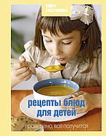 Рецепты блюд для детей. Книга Гастронома