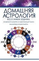 Домашня астрологія Все про знаки зодіаку