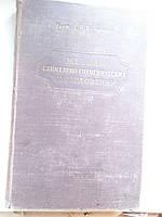 """Проф.А.И.Бурштейн """"Методы санитарно-гигиенических исследований"""" 1950 год"""