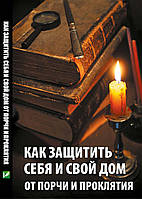 Як захистити себе і свій будинок від псування і прокляття Раїса Сайдакова