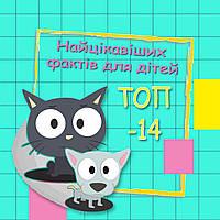 ТОП-14 цікавих фактів для дітей, відео