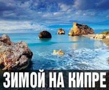 Бюджетный отдых на Кипре – всё про туры в январе