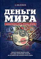 Деньги мира: занимательные факты, курьезы, истории. Щелоков А.А.