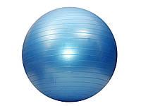 """Мяч для фитнеса """"GYM BALL"""". Диаметр 75 см. синий"""