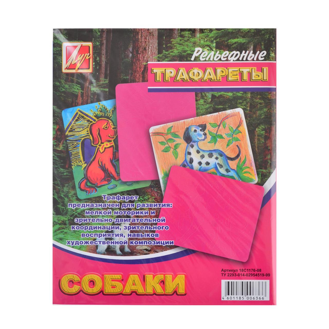 """Трафарет рельефный большой """"Собаки"""" 18С1176-08"""