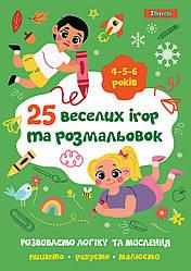 """Раскраска 1Вересня """"25 веселых игор и раскрасок"""", 4-5-6 лет, 24 стр."""