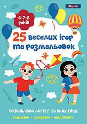 """Раскраска 1Вересня """"25 веселых игор и раскрасок"""", 6-7-8 лет, 24 стр."""