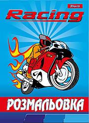 "Раскраска А4 1Вересня А4 ""Racing"", 12 стр."