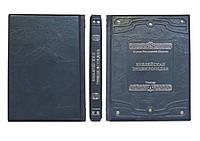 Библейская энциклопедия - элитная кожаная подарочная книга