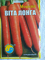 Морква Віта Лонга 15 грам