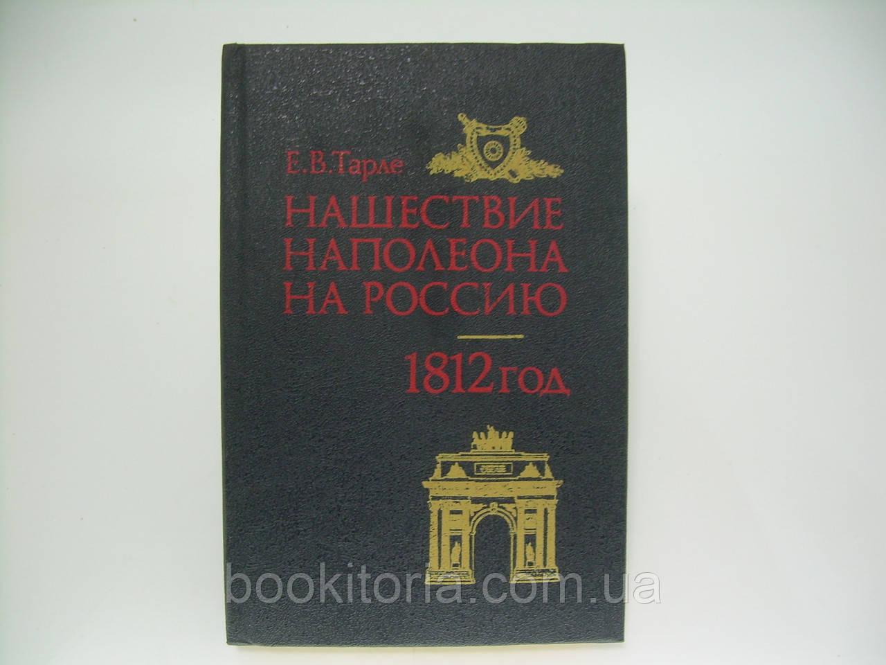 Тарле Е. В. Нашествие Наполеона на Россию. 1812 год (б/у).
