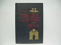 Тарле Е. В. Нашествие Наполеона на Россию. 1812 год (б/у)., фото 1