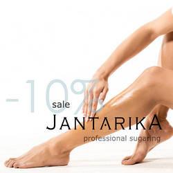 Украинское качество ТМ JantarikA со скидкой в январе -10%