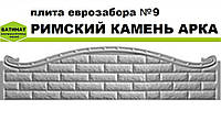 "Плита еврозабора №9 ""Римский камень арка"", полуглянцевая."