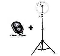 Набор блогера 2 в 1 кольцевая LED селфи лампа 30 см. 3 режима свечения с держателем для телефона и штативом