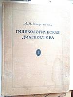 """А.Э.Мандельштам """"Гинекологическая диагностика"""" 1-й том. 1940 год"""