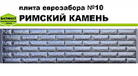 "Плита еврозабора №10 ""Римский камень "", полуглянцевая."