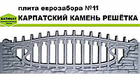 "Плита еврозабора №11 ""Карпатский камень решётка"", полуглянцевая."