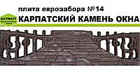 """Плита еврозабора №14 """"Карпатский камень окна"""", полуглянцевая., фото 1"""