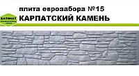 "Плита еврозабора №15 ""Карпатский камень"", полуглянцевая."