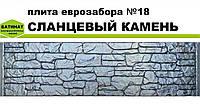"""Плита єврозабору №18 """"Сланцевий камінь"""", напівглянсова., фото 1"""
