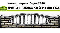 """Плита еврозабора №19 """"Фагот глубокий решётка"""", полуглянцевая."""