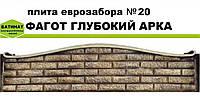"Плита єврозабору №20 ""Фагот глибокий арка"", напівглянсова."