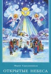 Открытые небеса. Невыдуманные рассказы. Мария Сараджишвили