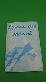 Бумага для записей (размер 12*8)тм Коленкор газетка (1 пач)