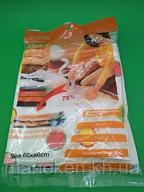 Вакуумні пакети для речей р-р 60*80 (1 пач.)