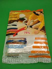 Вакуумні пакети для речей р-р 80*110 (1 пач.)