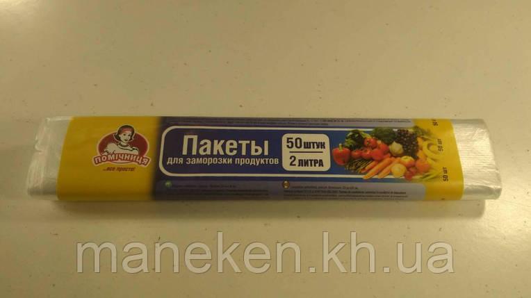Пакети для заморожування (50шт 10мкм 20*30) Помічниця (1 пач.), фото 2