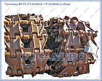 Гусеница ДТ-75 (77.34.001А / 77.34.002А) в сборе