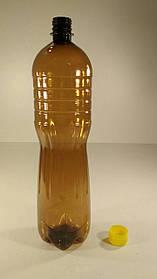 Пластиковая бутылка ПЭТ 1,5  л, коричневая с крышкой  (100 шт)