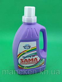 Сред. д/стирки 1500г SAMA PROFESSIONAL для цветных и белых тканей (1 шт)