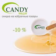 Скидки на TM CANDY SUGAR на избранные товары -10%