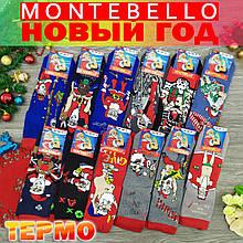 """Шкарпетки чоловічі ароматизовані новорічні махрові високі """"Montebello"""" 41-44р асорті 20037284"""