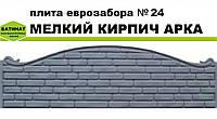 """Плита єврозабору №24 """"Дрібний цегла арка"""", напівглянсова."""
