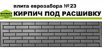 "Плита еврозабора №23 ""Кирпич под расшивку"", полуглянцевая."