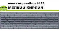 "Плита еврозабора №25 ""Мелкий кирпич"", полуглянцевая."