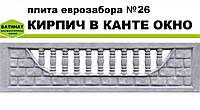 """Плита еврозабора №26 """"Кирпич в канте окно"""", полуглянцевая."""