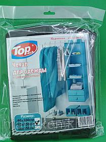 Чохли для одягу р-р 60х130 (1 пач.)