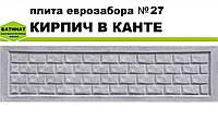 """Плита еврозабора №27 """"Кирпич в канте"""", полуглянцевая."""