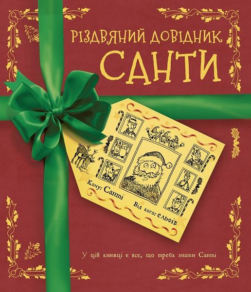 Різдвяний довідник Санти (Укр) Жорж Z104118У (9786177853700) (439820)